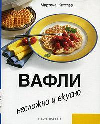 Книга Вафли - несложно и вкусно